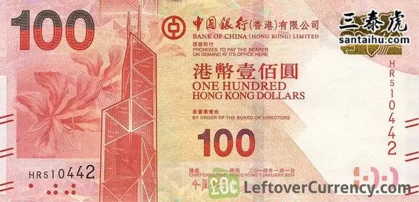 100元港币