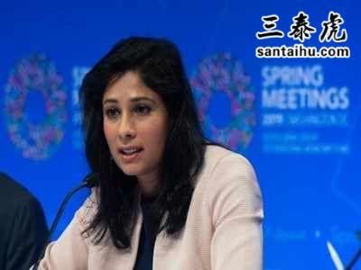 IMF首席经济学家Gita Gopinath